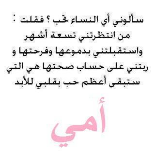 بوستات عن عيد الأم مصورة شعر عن عيد الام مكتوب اقوال