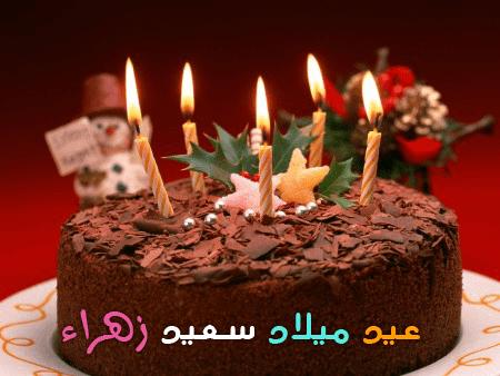 صور تورتة عيد ميلاد بالاسماء من حرف الالف حتى حرف الياء