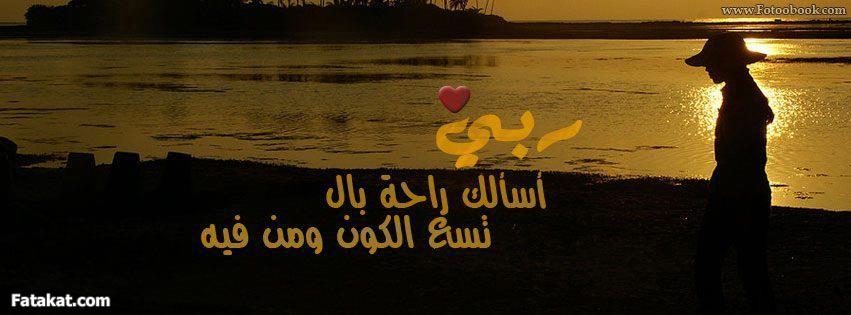 صور بروفايل اسلامية اجمل صور بروفايل دينيه Photo