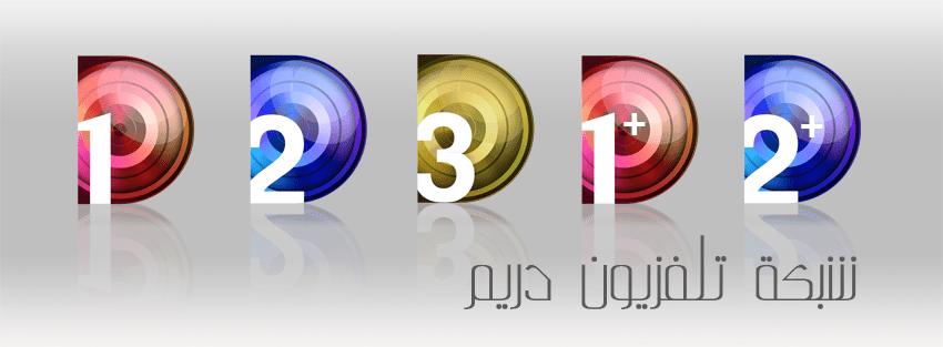 تردد قنوات دريم 1 و 2 و 3 وبلس 1 و 2 تردد قنوات دريم