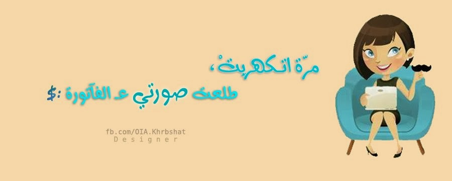 صور اغلفة يوميات الفيس بوك 2017 , Arabic Facebook Covers 2017