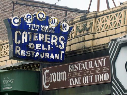 Crown Kosher Catering - Boro Park, Brooklyn
