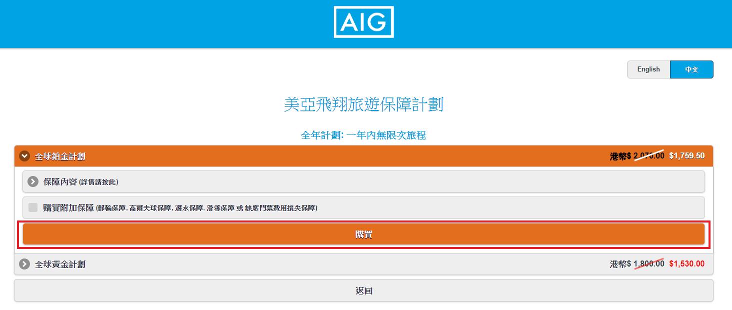 AIG 「美亞飛翔旅遊保障計劃」投保流程 | 快快飛