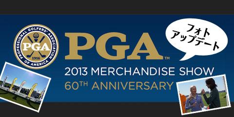 2013年 PGAショー フォトアップデート