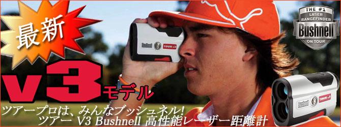 ツアープロは、みんなブッシュネル! ツアー V3 Bushnell 高性能レーザー距離計