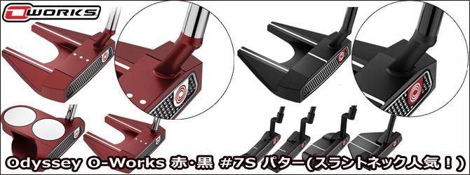 Odyssey O-Works 赤・黒 #7S パター(スラントネック人気!)!