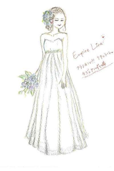 ウェディングドレスデザイン〜シンプルがステキ!エンパイアライン