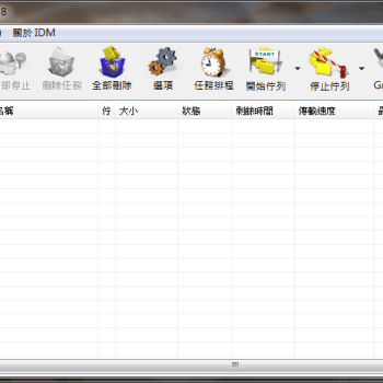 Internet Download Manager (IDM) 加速下載利器 v6.32 繁中下載