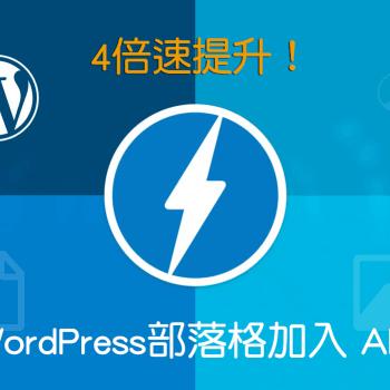 AMP for WordPress 4倍提升手機版載入速度教學、秒開超有感