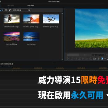 威力導演 15 LE 繁體中文版「限時免費」下載,啟用後永久可用!