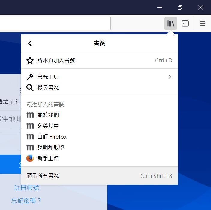 Image 007 1 - 新版火狐 FireFox Quantum 真的快!號稱比Chrome更快更省,趕快來下載!