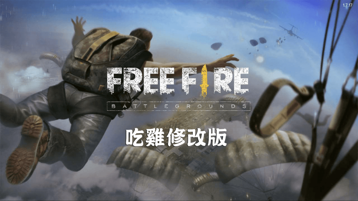 game FreeFireBattlegrounds cover - 【修改版】我要活下去 Free Fire v1.19 多項修改