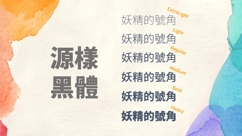 Image 001 - 免費中文字型下載 - 共120款任君挑選、持續更新!