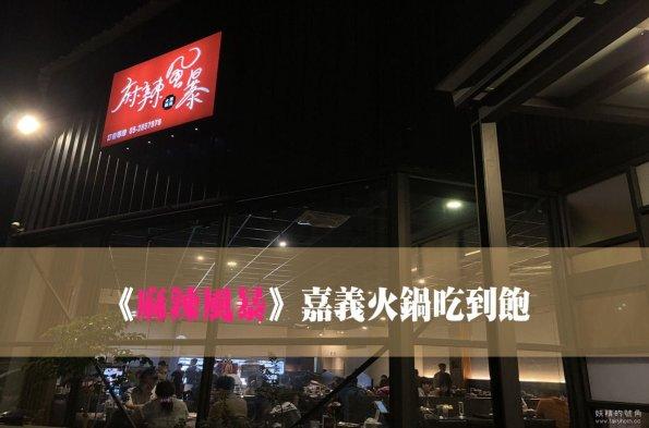 IMG 1134 result - 嘉義西區 | 麻辣風暴鴛鴦火鍋,319吃到飽CP值超高
