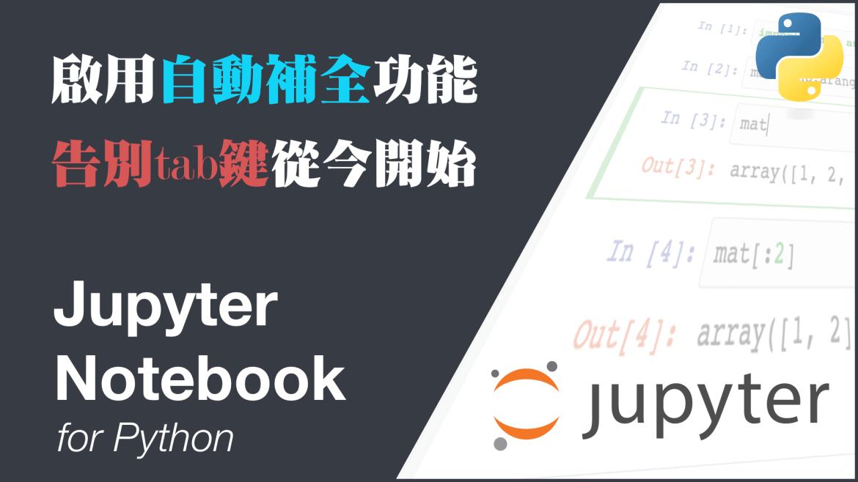 hiterland - Jupyter Notebook 啟用自動補全、自動完成函數名稱,不用再按tab了!