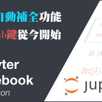 Jupyter Notebook 啟用自動補全、自動完成函數名稱,不用再按tab了!