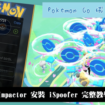 Pokemon Go 飛人 – 透過 Cydia Impactor 安裝 iSpoofer 教學