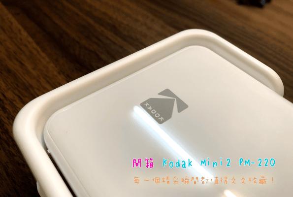photo - [開箱] Kodak Mini2 PM-220 相印機,輕巧快速又不怕失誤!