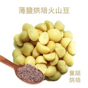 薄鹽烘培火山豆