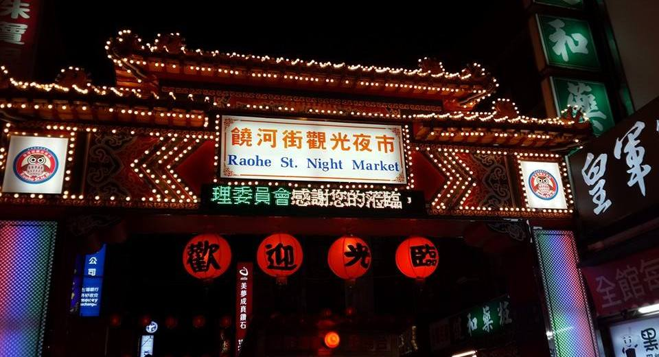 Tempat Menarik di Taiwan – Raohe Night Market