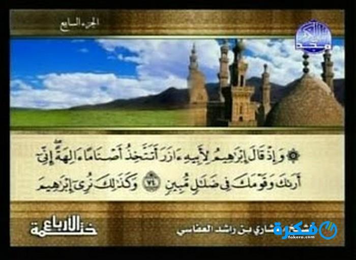 تردد قناة المجد للقران الكريم الجديد 2020 نايل سات موقع فكرة