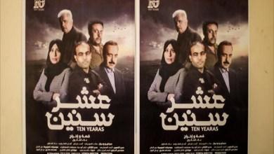 """Photo of """"عشر سنين"""".. أول فيلم فلسطيني طويل بغزة"""