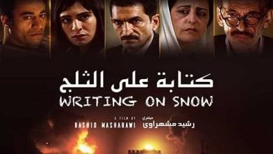 """Photo of الفيلم الفلسطيني """"كتابة على الثلج"""" يفتتح مهرجان قرطاج السينمائي"""