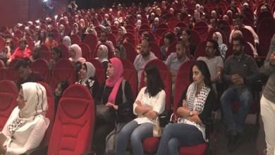 Photo of فيلم (طريق بلفور) على مسرح سينما الرينبو في العاصمة الأردنية