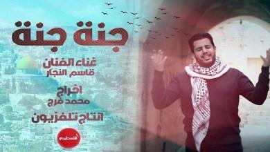 Photo of قاسم النجار- جنة جنة