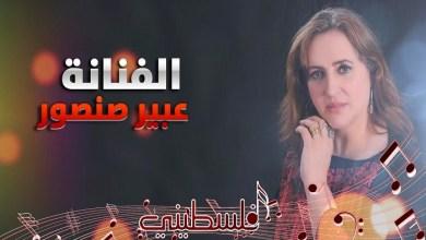 Photo of لقاء خاص مع الفنانة الفلسطينية عبير صنصور