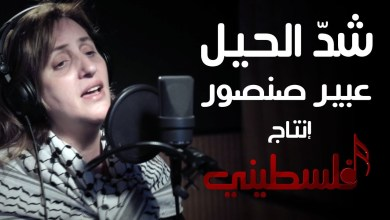 Photo of عبير صنصور – شد الحيل