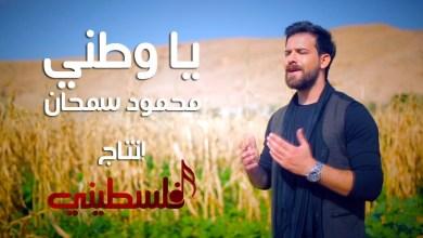 Photo of محمود سمحان – يا وطني