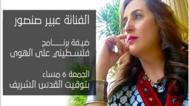 Photo of ترقبوا لقاء خاصا مع الفنانة الفلسطينية عبير صنصور الجمعة المقبلة