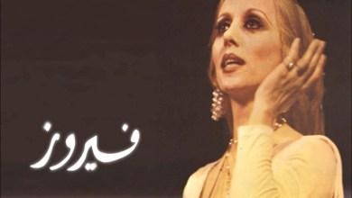 "Photo of فيروز تغني مجددا للقدس بعد 50 عامًا من ""زهرة المدائن"".. ""إلى متى يا رب"""