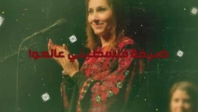 Photo of الفنانة لارا عليان ضيفة برنامج فلسطيني على الهوى عبر تلفزيون فلسطيني