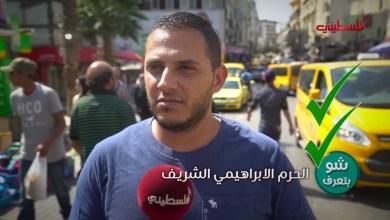 Photo of شو بتعرف عن الحرم الإبراهيمي؟ – برنامج تلفزيون فلسطيني