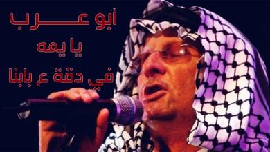 Photo of أبو عرب – يا يمه في دقه ع بابنا