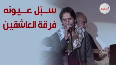 Photo of فرقة العاشقين – سبل عيونه