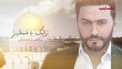 Photo of تامر حسني – ترابك يا فلسطين