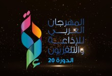 Photo of انطلاق مهرجان اتحاد إذاعات الدول العربية بتونس بدورته الـ20
