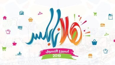 Photo of هلا نابلس حدث فني ومهرجان تسوق ضخم وفق أحدث المعايير