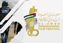 Photo of إقبال على المشاركة في مهرجان العودة الدولي للأفلام