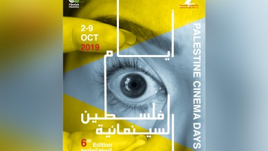 Photo of مهرجان أيام فلسطين السينمائية ينطلق الشهر المقبل في رام الله