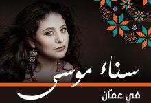 Photo of سناء موسى تستعد للقاء جمهورها في حفل غنائي بعمان