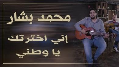 Photo of محمد بشار يغني مارسيل خليفة – إني اخترتك يا وطني