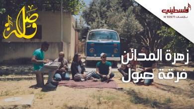 Photo of فرقة صول تغني زهرة المدائن رائعة السيدة فيروز في حلقة جديدة من برنامج وصلة