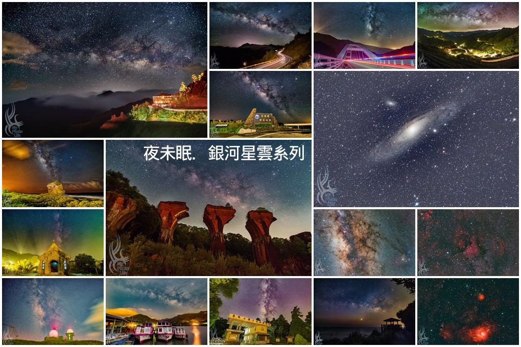 夜未眠.銀河星雲系列