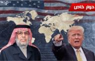 الشبلي لـ«ماب نيوز»: ترامب وجه جديد لتقسيم العالم ....