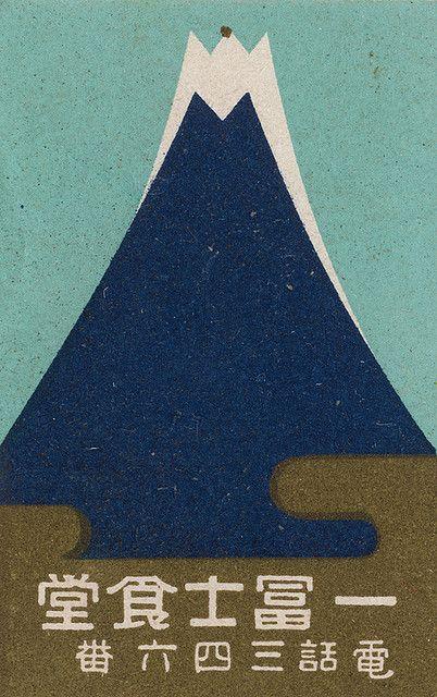 matchbox-art-vintage-advertising-japan