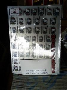 47 Samurai Hello Kitty Style